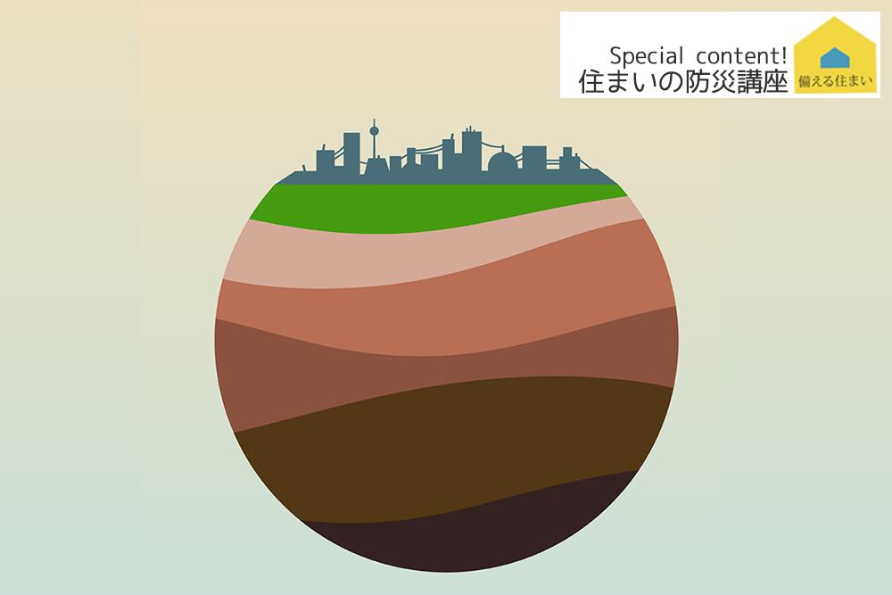 第3回「住まいの防災講座」 ーー あなたの家は大丈夫?地震に強い地盤の調べ方