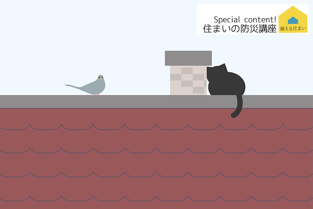 第4回「住まいの防災講座」 ーー地震の揺れは屋根の重さで変わるってホント?