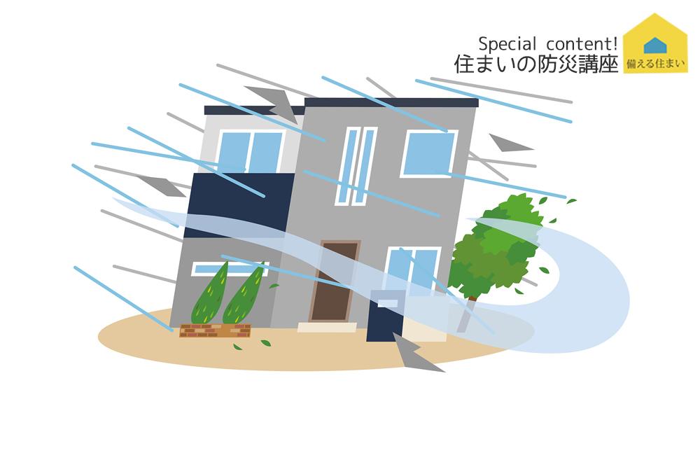 第9回「住まいの防災講座」 ーー台風などの気象災害から身を守る②暴風・強風に負けない家!