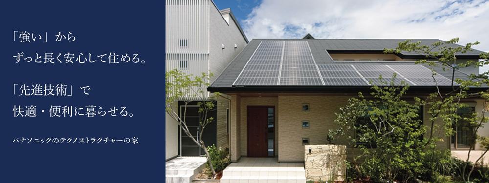 「テクノストラクチャー工法」で地震に強い家を建てる