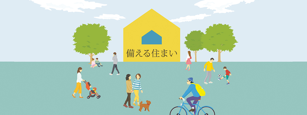 災害に負けない、家づくりを考える「備える住まい」
