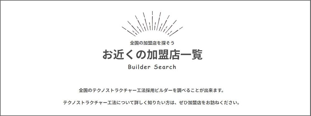 近くの「テクノストラクチャー工法」採用ビルダーを探す